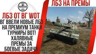 ВГ ВВЕЛИ НОВЫЕ ЛБЗ НА ПРЕМИУМ ТАНКИ WOT, ТУРНИРЫ ВОТ! ХАЛЯВНЫЕ ПРЕМЫ ЗА БОЕВЫЕ ЗАДАЧИ World of Tanks