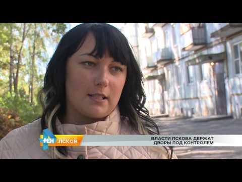 Новости Псков 14.09.2016 # Власти Пскова держат дворы под контролем