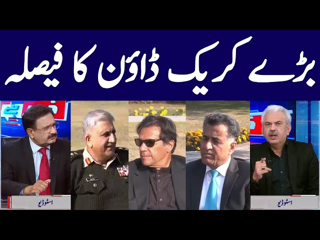 Khabar Hae Arif Hameed Bhatti Saeed Qazi Tahir Malik GNN News 13 April 2021