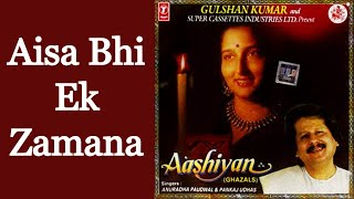 Aisa Bhi Ek Zamana Aata Hai Aashiqui Mein - Anuradha