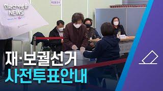 한국선거방송 뉴스(4월 2일 방송) 영상 캡쳐화면