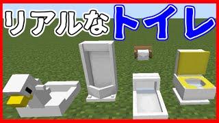 【MOD紹介】リアルなトイレを追加!?【マインクラフト】