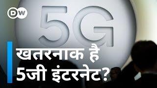 5G इंटरनेट सेहत के लिए कितना खतरनाक [Is 5G Internet Dangerous for Health]