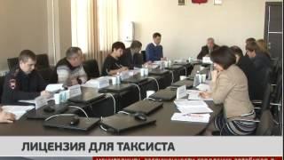 Лицензия для таксиста. Новости. 17/01/2014. GuberniaTV