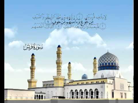 Sourate Qouraish<br>(Qouraish) - Cheik / Mohammad El Menshawe -