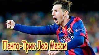 Пента-Трик Лео Месси (Lionel Messi) в ворота Байера