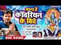 Bol Bam Jana Hai kawariyan Ke Piche Balam koi photo na khiche (Pramod Premi) 2019 ka gana video download