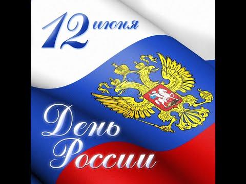 Праздник День России.Гимн России