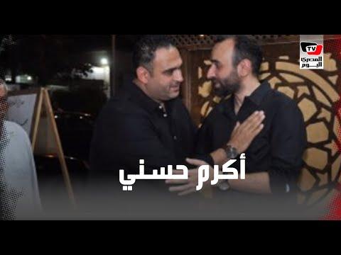 أكرم حسني و«أحمد داود وزوجته» في عزاء الراحل طلعت زكريا