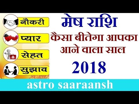 Download मेष राशि राशिफल 2018 Aries horoscope 2018 in hindi Mesh Rashi Rashifal 2018 HD Mp4 3GP Video and MP3