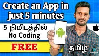 How to create an app in just 5 minutes without coding   Tamil   Free   Android   Apple