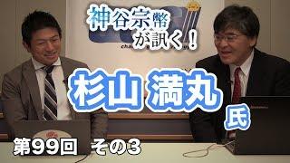 第99回③ 杉山満丸氏:日露戦争と玄洋社