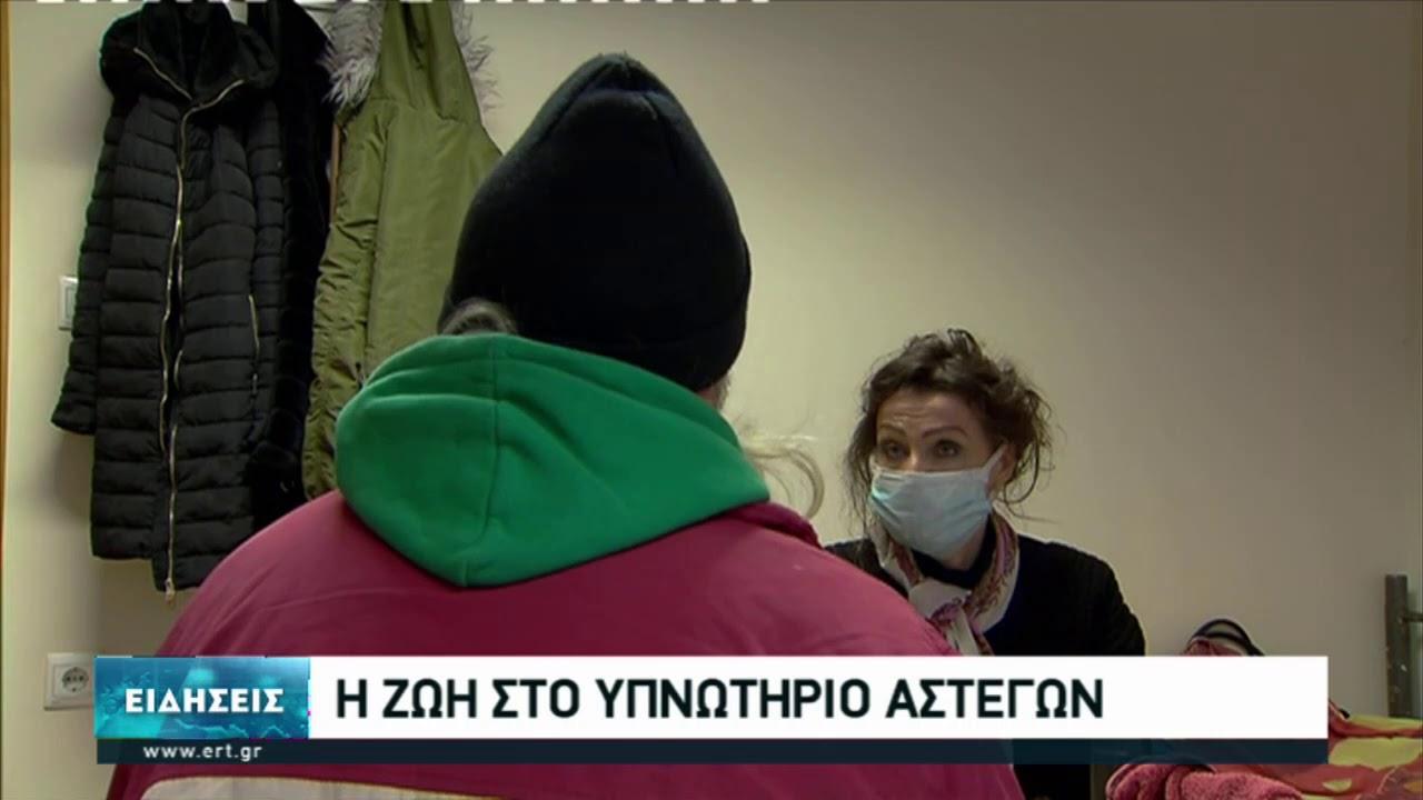 Η ζωή στο υπνωτήριο αστέγων | 16/02/2021 | ΕΡΤ