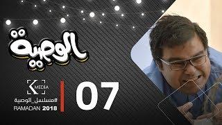 مسلسل الوصية | الحلقة السابعة | AL Wasseya Episode 7