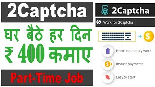 Captcha Entry Job | Work from Home | Part Time Job | 2captcha Tutorial in Hindi | Earn Money Online