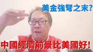 《錢錢錢打到嚟》20191005 精華片段 : 中國經濟前景比美國好!