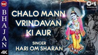 Chalo Mann Vrindavan Ki Aur with Lyrics | Hari Om   - YouTube