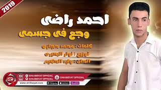 احمد راضى اغنية وجع فى جسمى 2019 على شعبيات AHMED RADY - WAG3 FE GESMY تحميل MP3