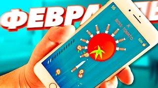 Лучшие игры для смартфона! Февраль