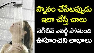 What! Bathing Like This REMOVES all NEGATIVE ENERGY?   Astrology and Horoscope Facts   VTube Telugu