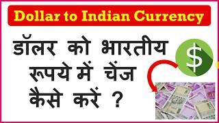डॉलर को भारतीय रूपये में चेंज कैसे करें ?  How to Exchange dollar in to Rupees ?