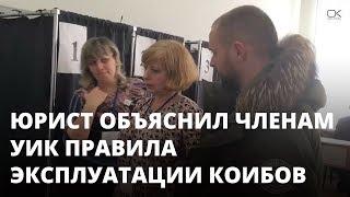 Выборы-2018. Юрист рассказал членам УИК о правилах работе с КОИБами