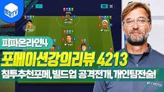 명장의 피파온라인4:FIFA ONLINE4[포메이션 강의리뷰 4213:수비적433,포백(4백)축구빌드업공격전개,공격,수비하는 법,개인전술,팀전술 꿀잼멘트]공략/초고수