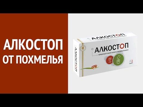 Алкостоп - лекарство от алкоголизма. Быстрое лечение похмелья!