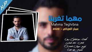 عمار العزكي - مهما تغربنا 2020 || Ammar Alazaki - Mahma Teghrbna 2020