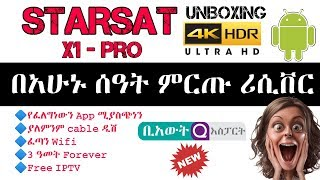 Starsat X1 PRO 4K Ultra HD Receiver unboxing in Urdu/Hindi