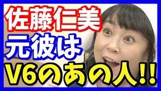 驚愕ひよっこ出演女優佐藤仁美元彼は誰もが知ってるV6のあの人!!!森田剛・三宅健もビックリ!?