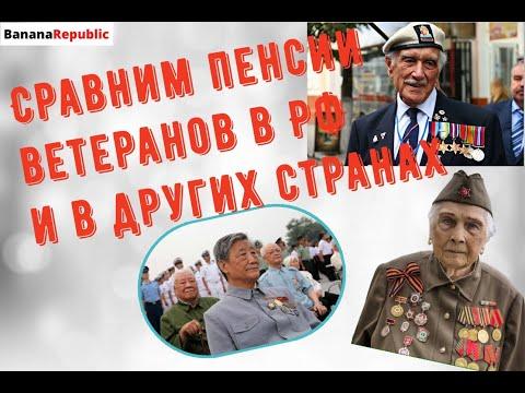 Какие пенсии у ветеранов в россии и мире в 2021году