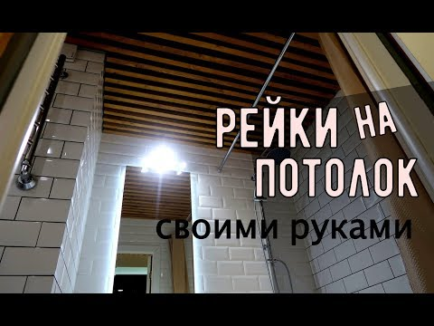 Отделка потолка из реек / Подвесной потолок своими руками / Из дерева своими руками