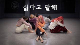 (여자)아이들 (G)I-DLE - 싫다고 말해 (Nightmare ver.) | 커버댄스 DANCE COVER  | 안무거울모드 MIRRORED | 연습실 PRACTICE ver.