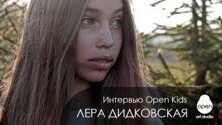 Open Kids, Лера Дидковская Отвечает на вопросы фанатов