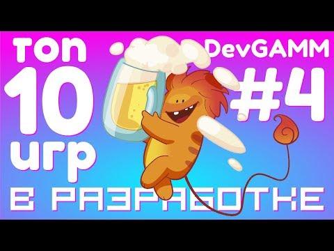 4-я десятка инди игр с DevGAMM 2019   В разработке #129