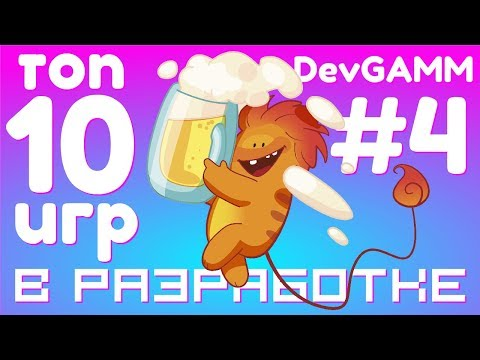 4-я десятка инди игр с DevGAMM 2019 | В разработке #129