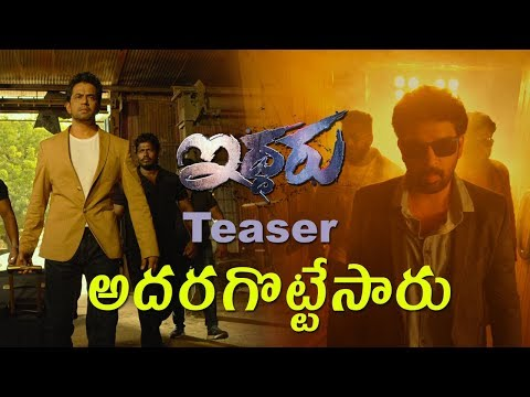iddaru-movie-telugu-teaser