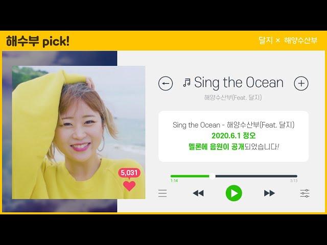 달지와 함께하는 'Sing the Ocean' [MV]