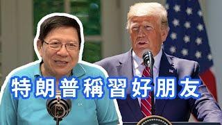 特朗普再稱習好朋友 G20非傾不可?〈蕭若元:蕭氏新聞台〉2019-06-13