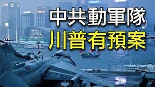 中共對《香港人權法》實施有哪些報復手段?萬一中共動用軍隊,川普會有哪些預案?香港變局沙盤推演(江峰漫談20191120第69期)