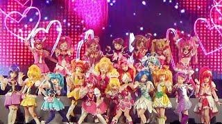 プリキュアオールスターズがやってくる! ヒーローライブスペシャル2016 歴代プリキュア22人が出演! Pretty Cure All Stars Show in グランドプリンスホテル新高輪