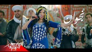 Nagwan - Regalet El Saieed | Music Video - 2019 | ( نجوان - رجالة الصعيد ( صعيدى تحميل MP3