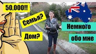 Личное видео: знакомимся поближе, гуляем по моему району в Сиднее и празднуем 50 тыс подписчиков!