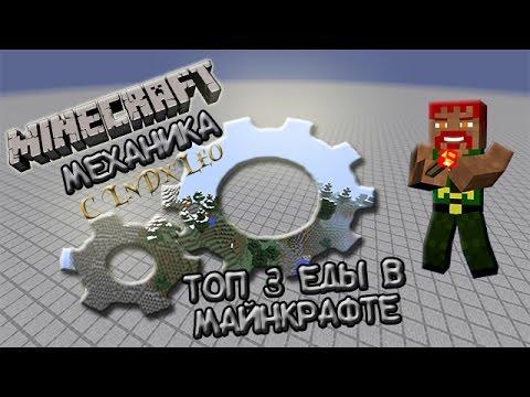 Minecraft механика с LnDxLeo #2 Еда