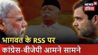 देशकोज़बाबदो|भागवतकेRSSपरकांग्रेस-बीजेपीआमनेसामने|News18India