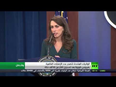 العرب اليوم - شاهد: الولايات المتحدة تتصدّر عدد الإصابات بـ