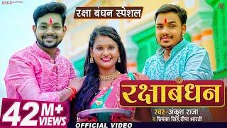 #VIDEO | #अंकुश_राजा का मार्मिक गीत | रक्षाबंधन | #Ankush Raja, #Priyanka Singh & Deepa Bharti