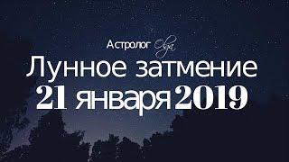 🌒ЧТО НАС ЖДЕТ ?! ПОЛНОЕ ЛУННОЕ ЗАТМЕНИЕ 21 января 2019 Астролог Olga
