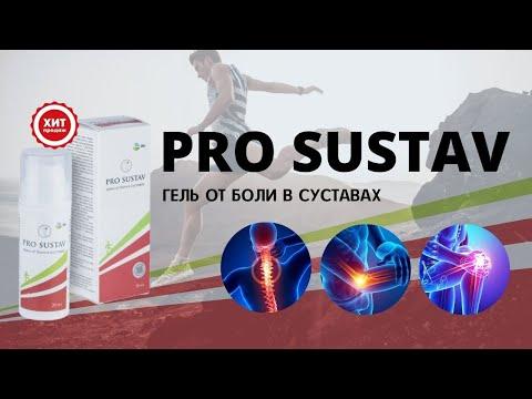Лучший хондропротектор крем-гель PRO SUSTAV купить, цена, отзывы. Препарат Сустав Про крем, обзор